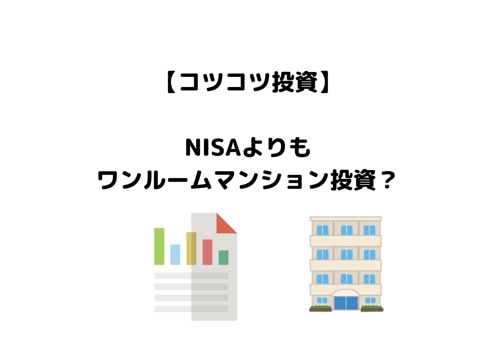 NISA ワンルームマンション投資