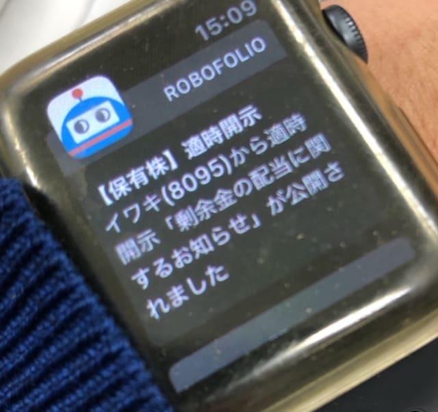 ロボフォリオ 通知 Apple watch