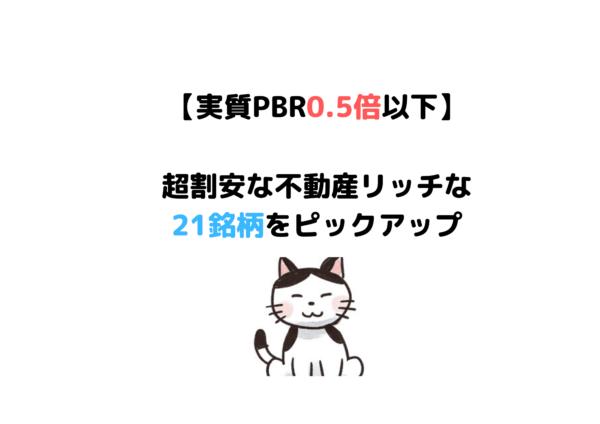 実質PBR0.5倍以下 (1)