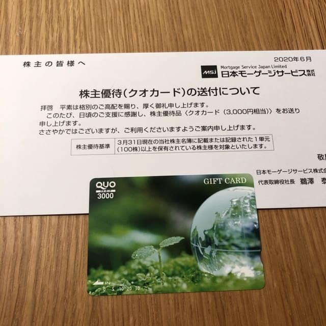 7192日本モーゲージ株主優待2020