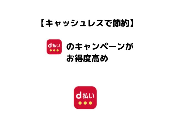 d払い (1)