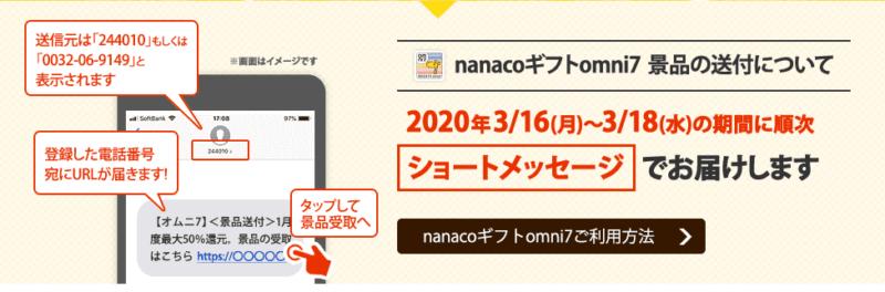 オムニセブン nanacoギフト受取