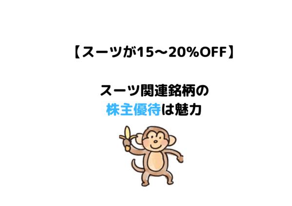 株主優待 スーツ銘柄 (1)