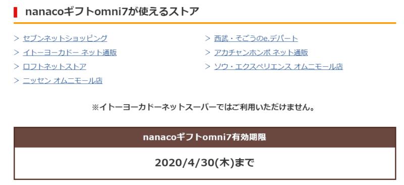 オムニセブン nanacoギフト