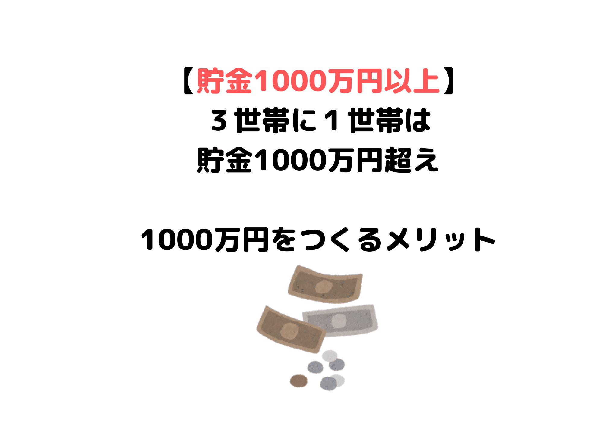 統計 貯金1000万円以上 (1)