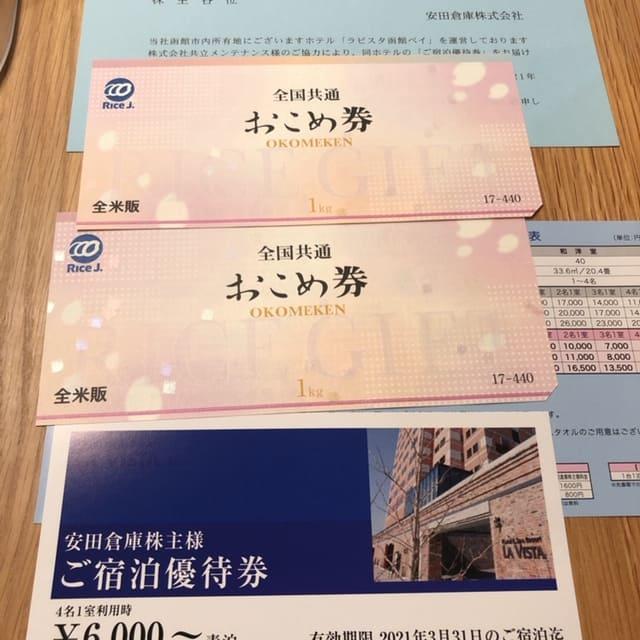 9324安田倉庫株主優待2020