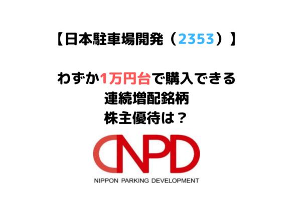 2353 日本駐車場開発 (1)