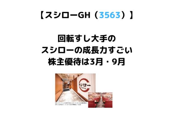 3563スシロー (1)