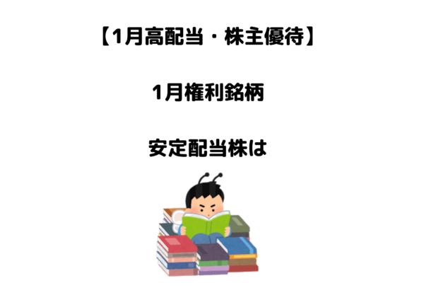 1月高配当 株主優待 (1)