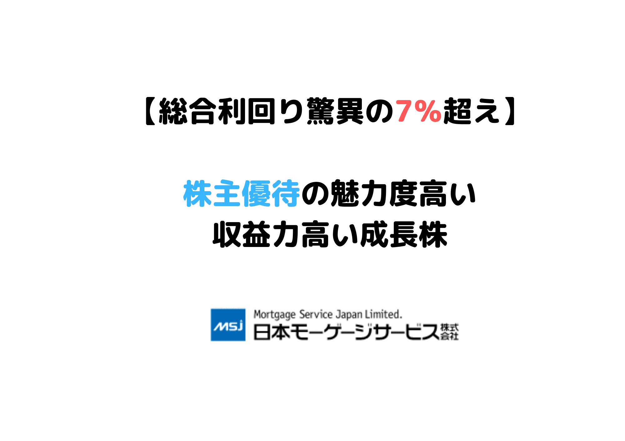 日本モーゲージサービス優待