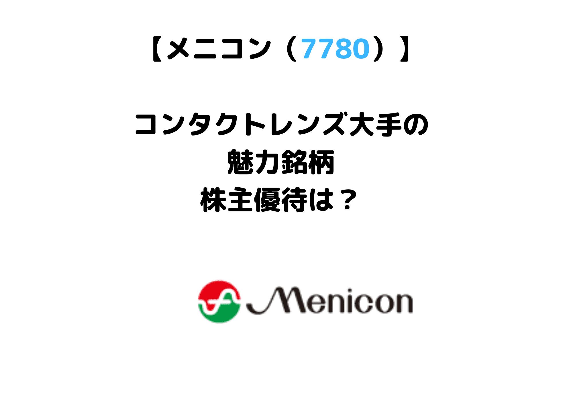 メニコン (1)