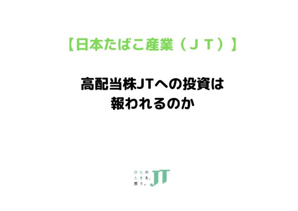 2914 JT 日本たばこ産業のコピー