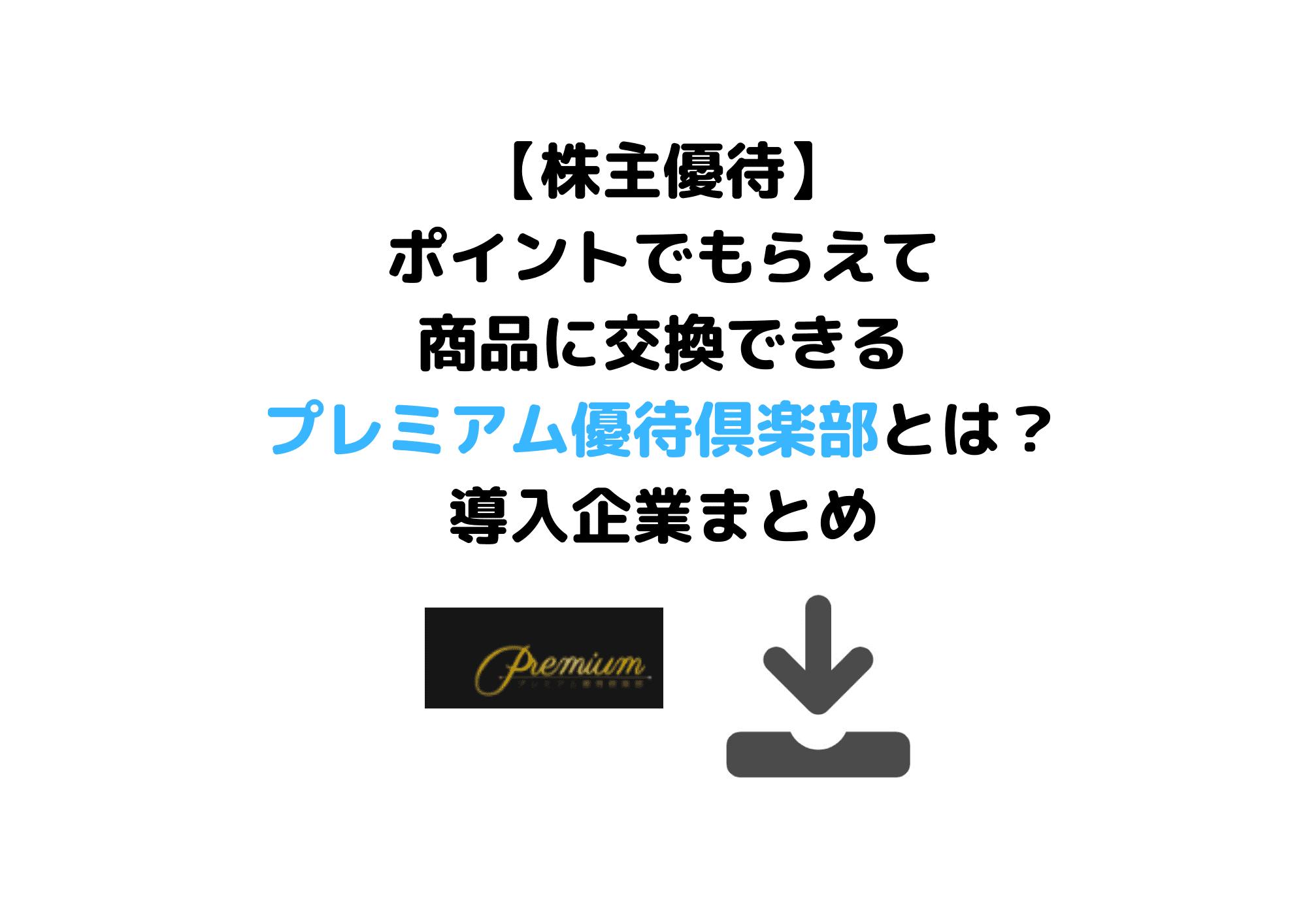 株主優待 プレミアム優待倶楽部