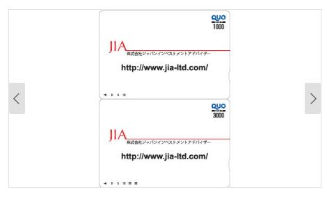 株主優待 クオカード 7172 JIA マネックス証券より