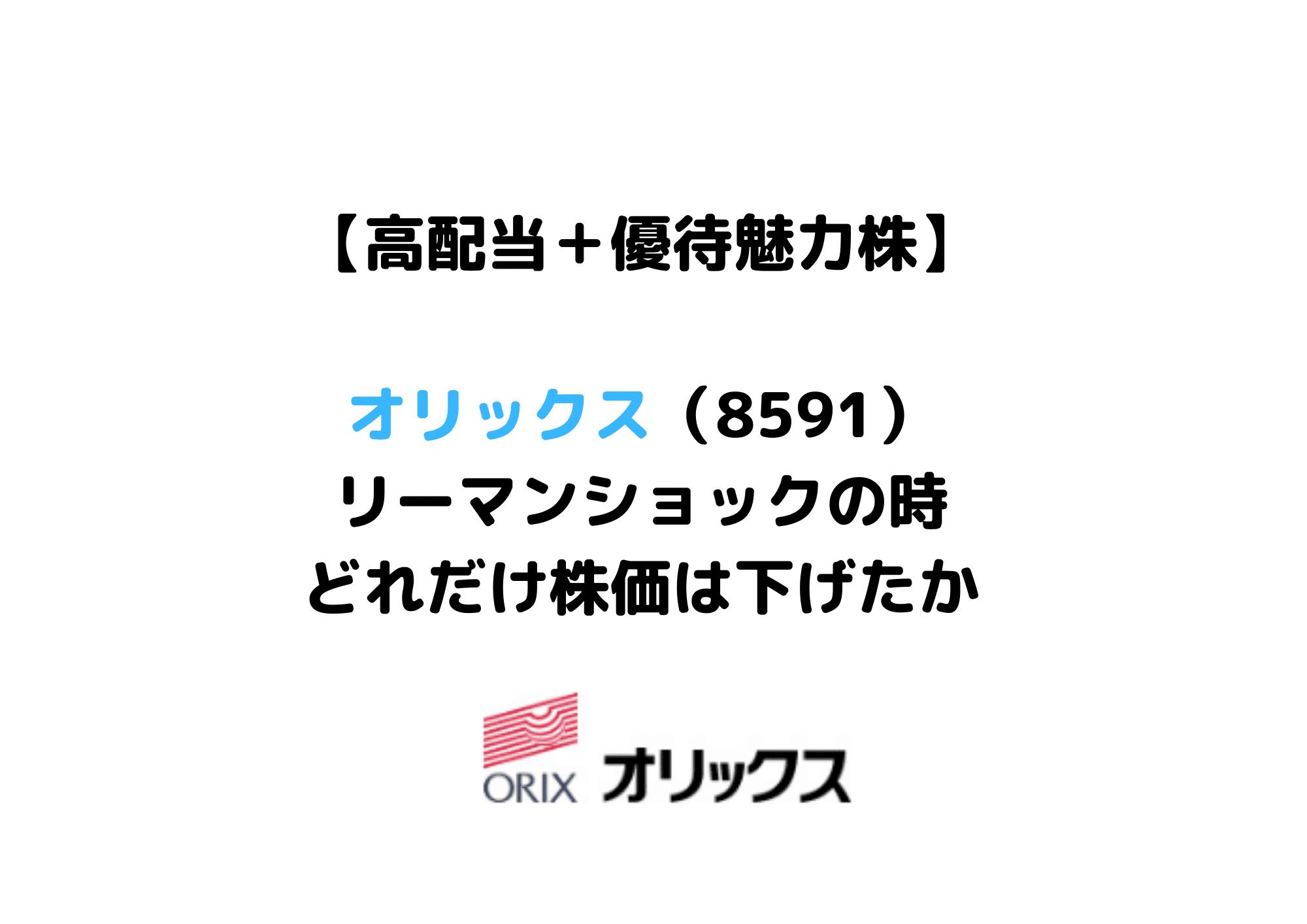 オリックス 株価