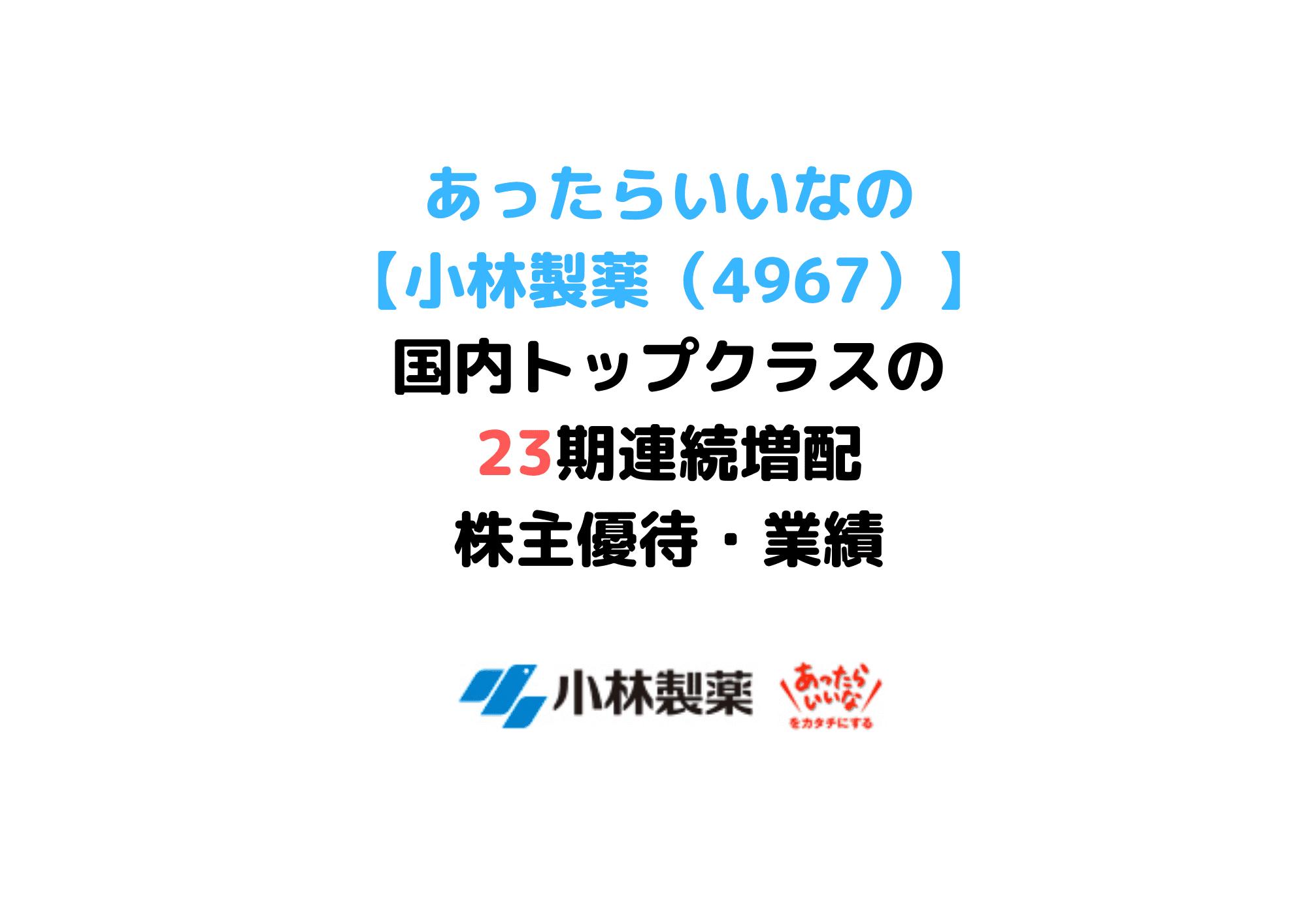 小林製薬 (4967)