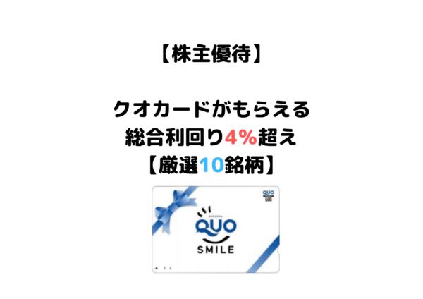 クオカード 株主優待 (1)