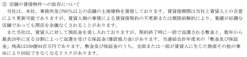 2702 日本マクドナルドHD 賃貸借 2019年12月期決算短信より
