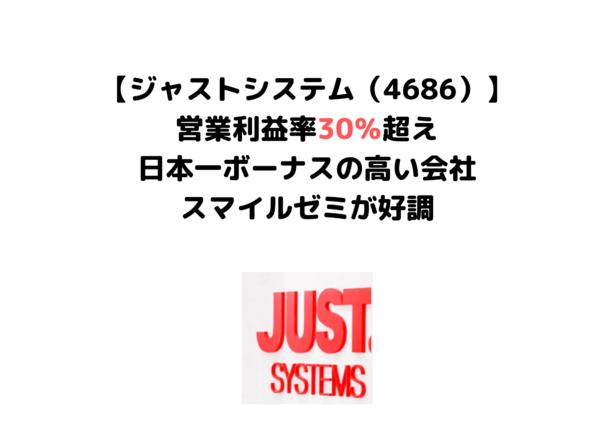 ジャストシステム (4686)