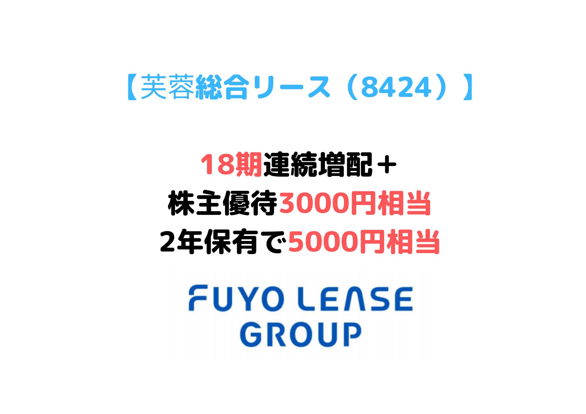 8424 芙蓉総合リース (1)