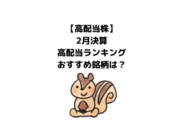 2月高配当利回り (1)