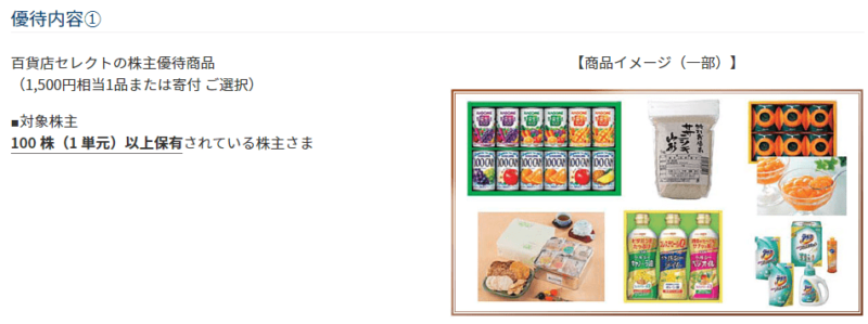 8935 FJネクスト 株主優待
