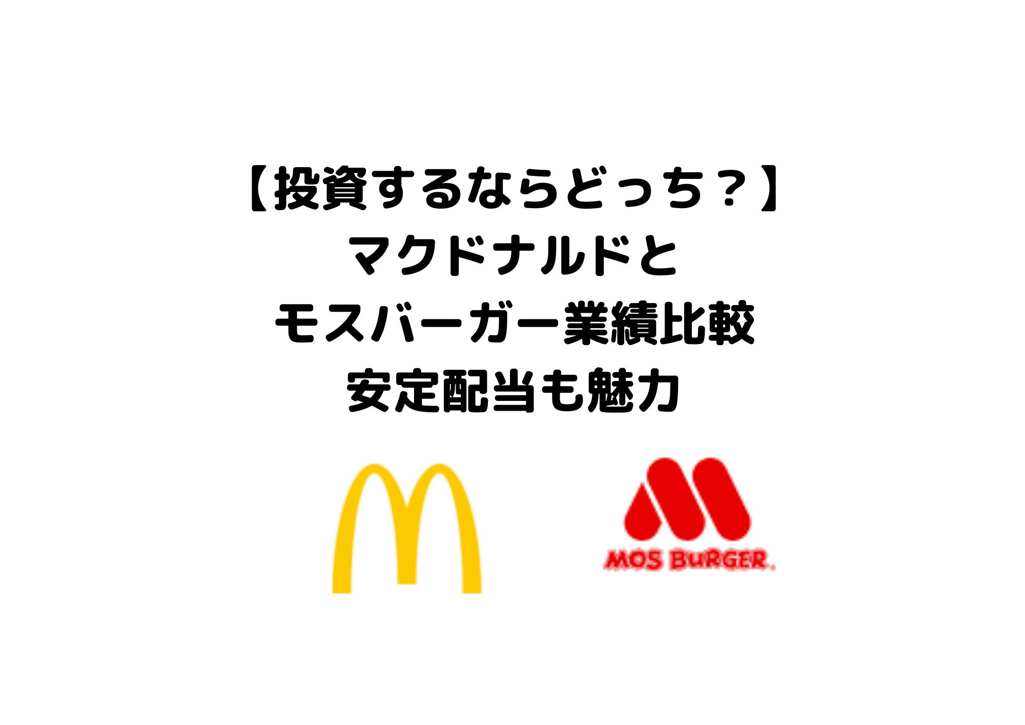 マクドナルド、モスバーガー (1)