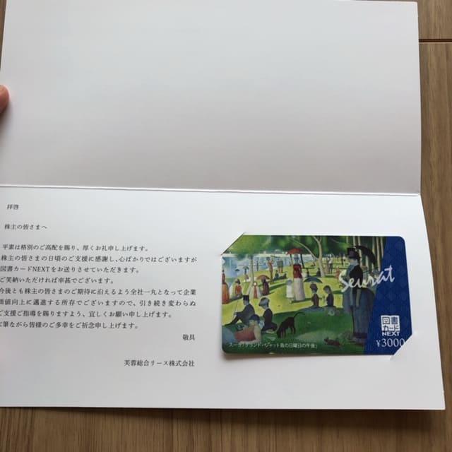 8424芙蓉総合リース株主優待2020 (1)