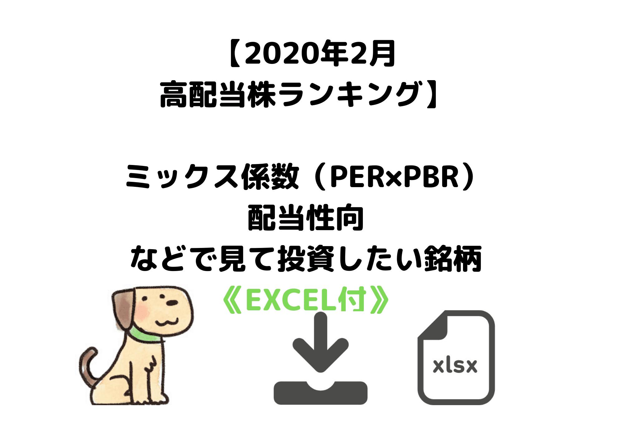 高配当ランキング2020.2.4