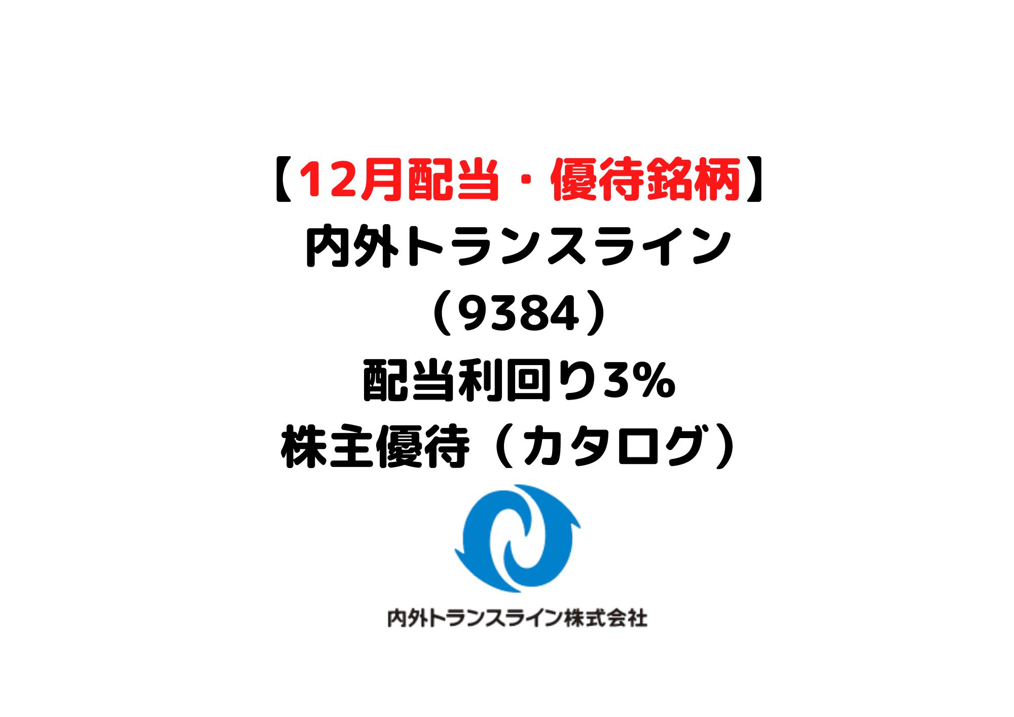 の 株価 近鉄