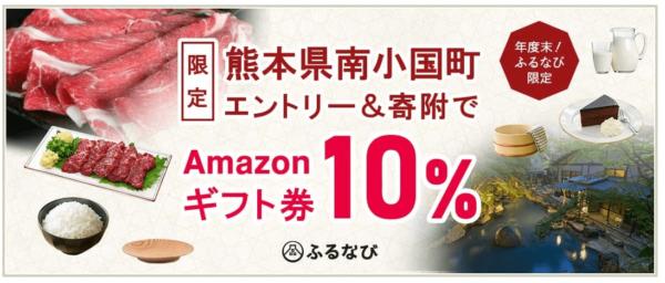 ふるなび Amazonギフト10%