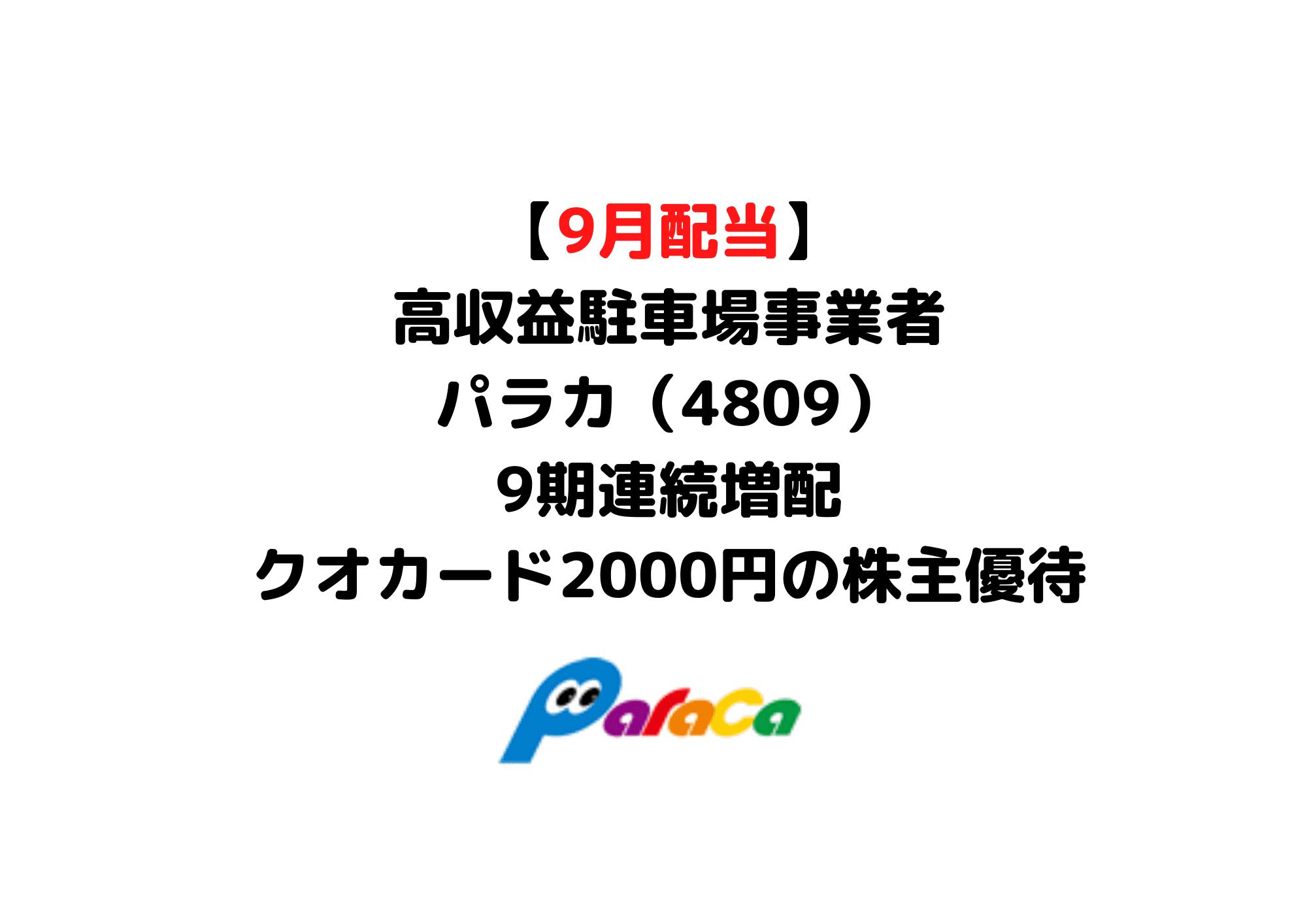 4809 パラカ