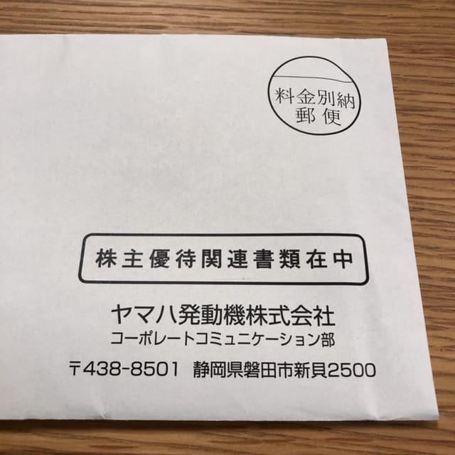7272 ヤマハ発動機株主優待2