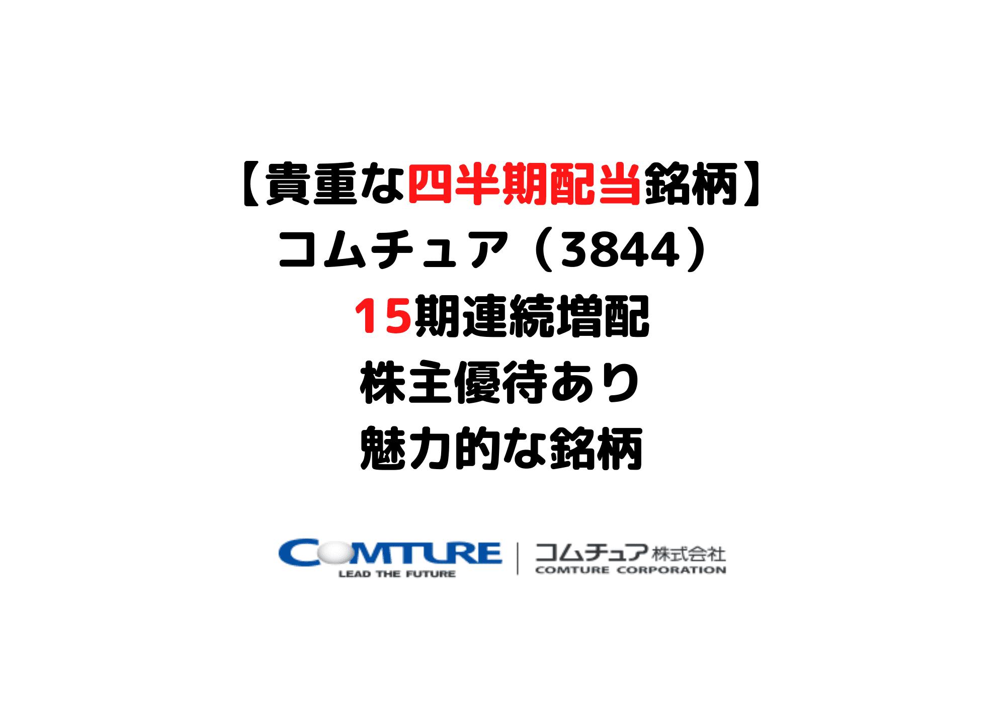 3844 コムチュア (1)