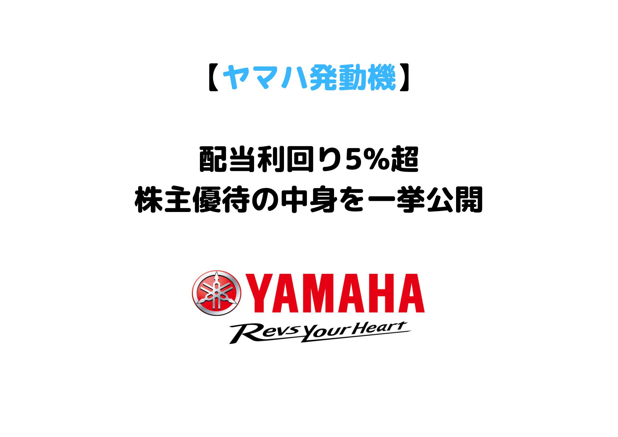 ヤマハ発動機 株主優待