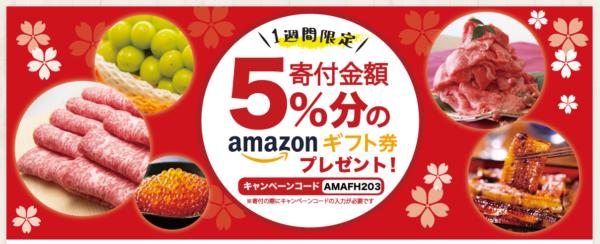 ふるさと本舗 Amazonギフト5%