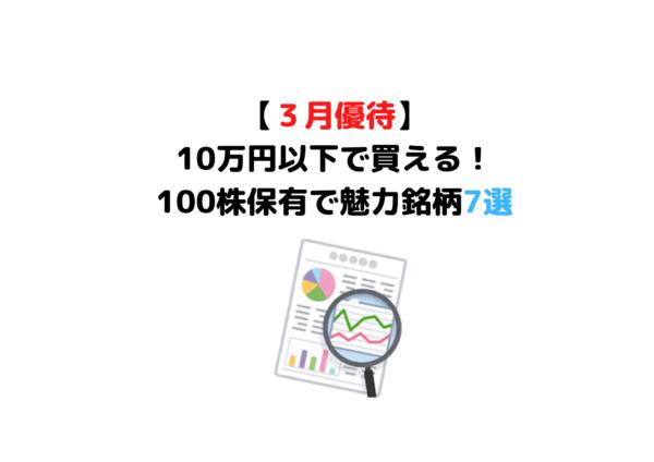 優待 10万円以下で買える (1)