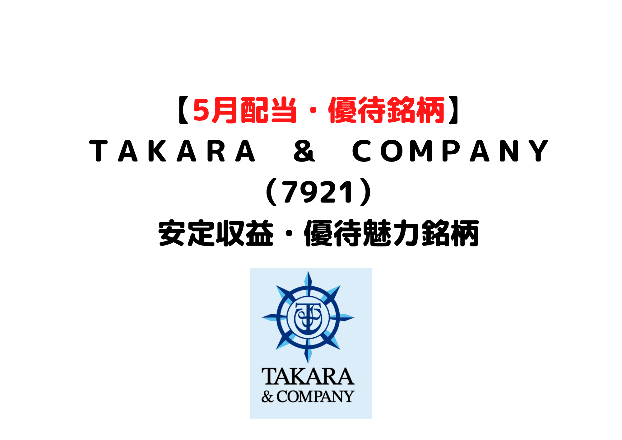 7921 TAKARA & COMPANY(旧宝印刷) アイキャッチ