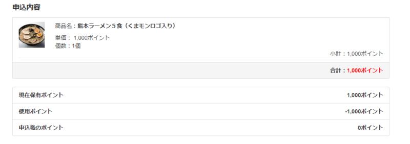 7272 ヤマハ発動機株主優待 1000ポイント