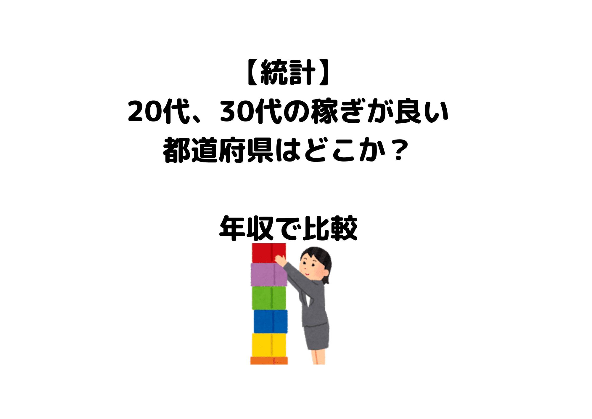 統計 稼ぎ (1)