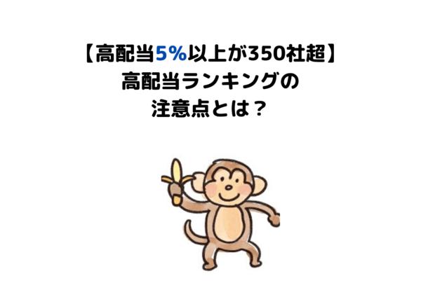 高配当ランキング (1)