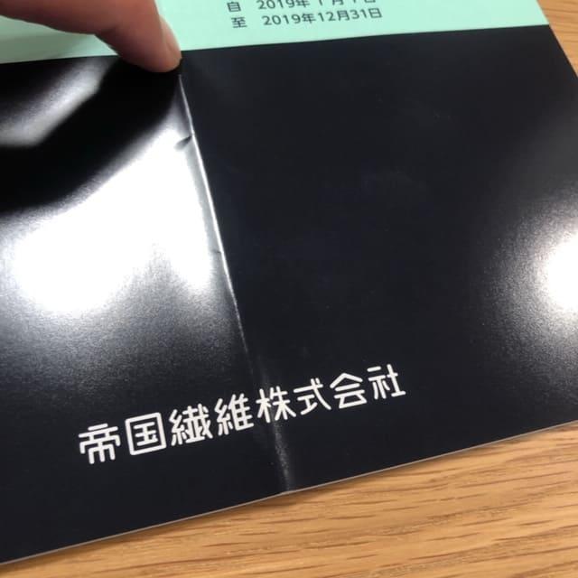 3302 帝国繊維 株主優待 3