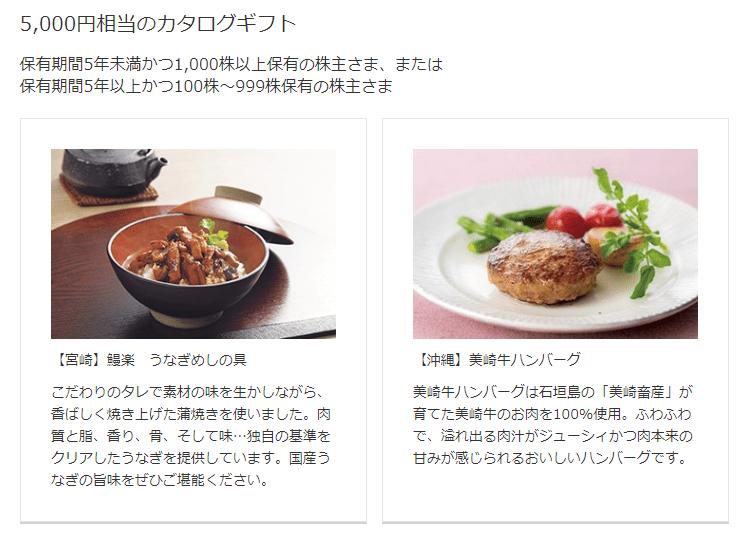沖縄セルラー 5000円株主優待