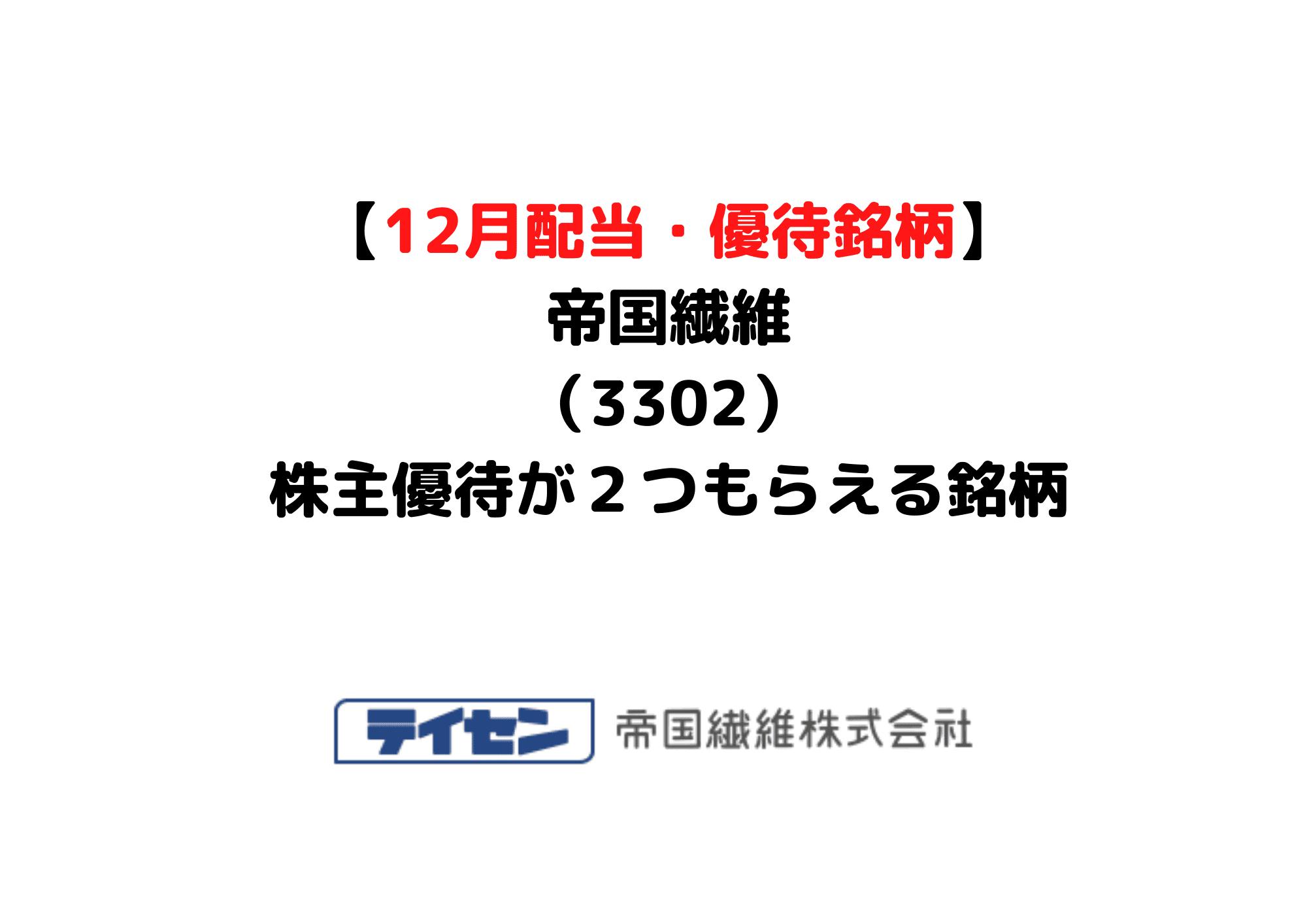 3302 帝国繊維 (1)