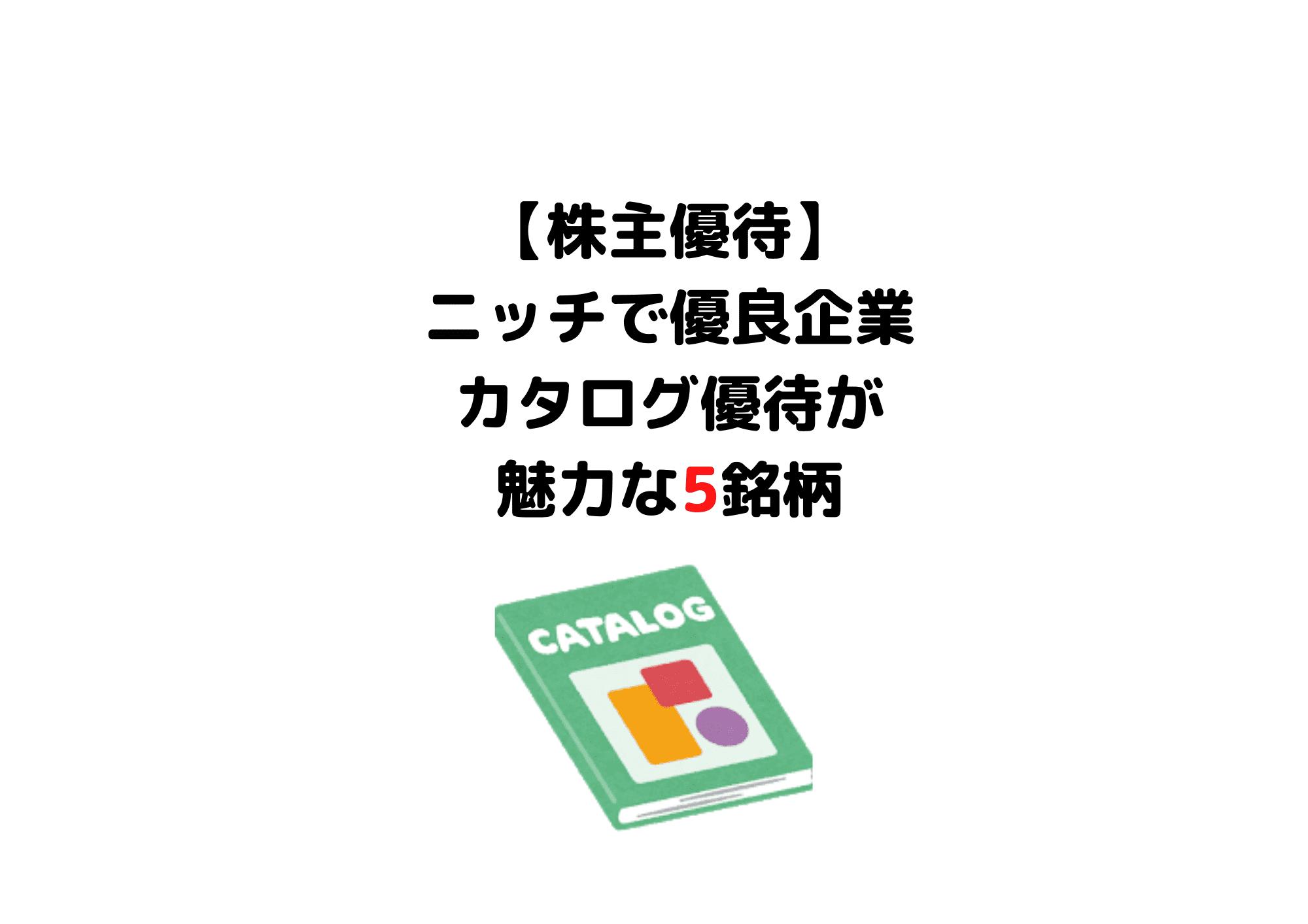 株主優待 カタログ
