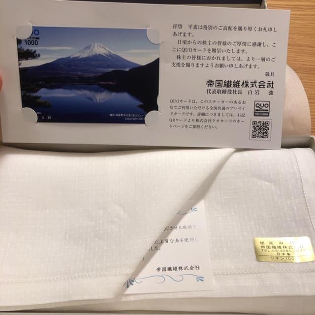 3302 帝国繊維 株主優待 0