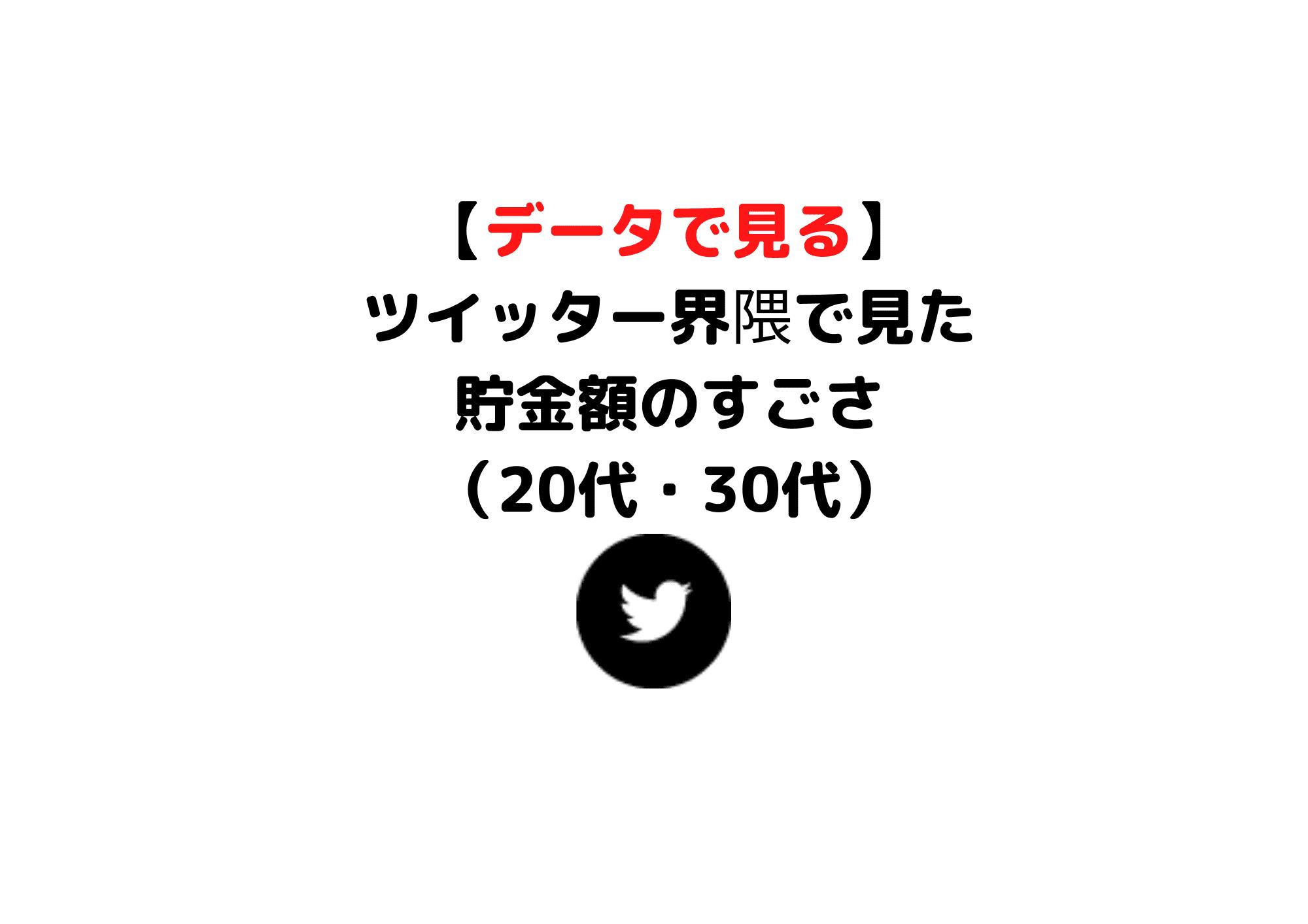 データで見る Twitter界隈 (1)