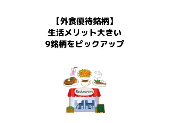 外食優待銘柄 (1)