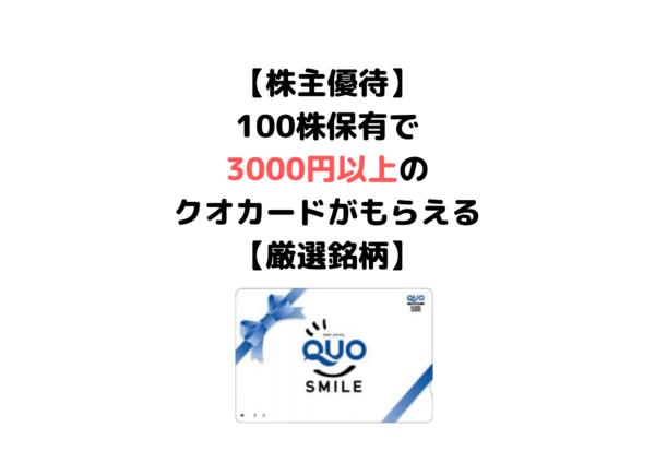 クオカード 株主優待のコピー (1)