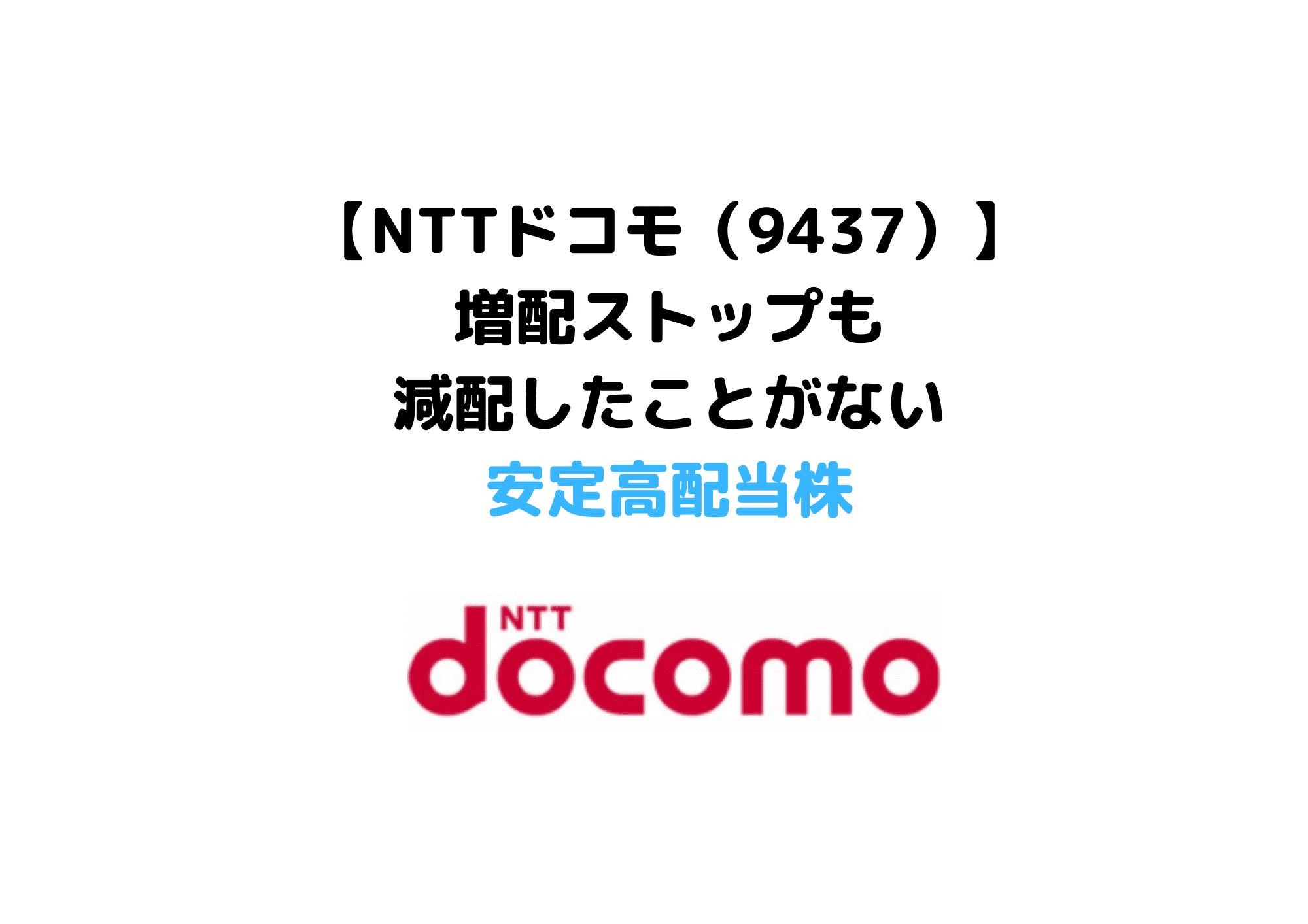 9437 NTTドコモ